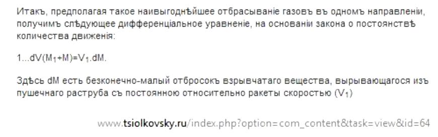 Texte russe de la démonstration de Tsiolkovski